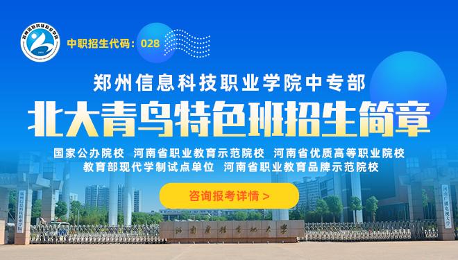 郑州信息科技中专职业学院中专部