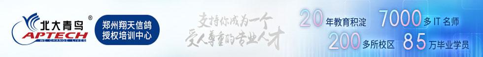 郑州北大青鸟,学校电话:0371-63383522